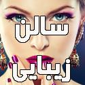 سالن آرایش و زیبایی و عروس سرا در تهران