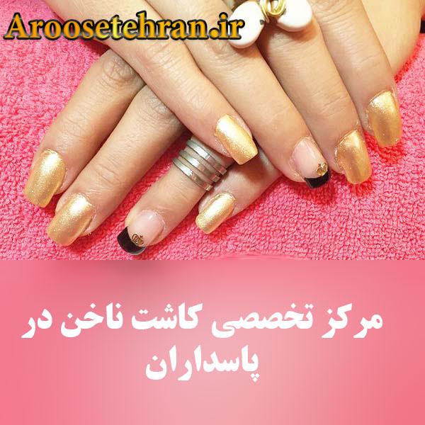 آموزش کاشت ناخن در تهران ,Training nail in Tehran