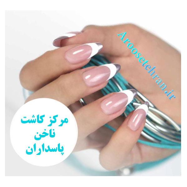 بهترین مرکز کاشت ناخن در تهرانوThe center of the nail in Tehran