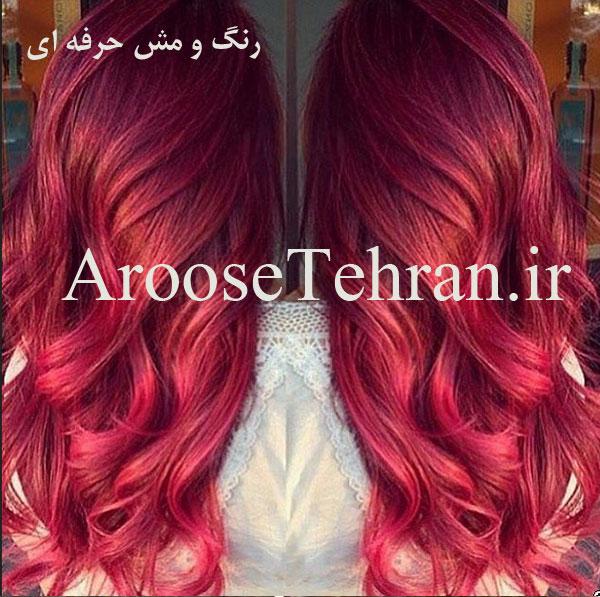 آرایشگاه رنگ مو در تهران