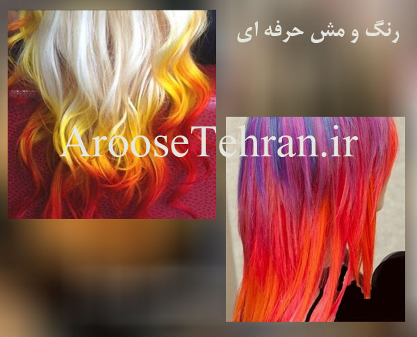 رنگ کار مو تهران , آرایشگاه رنگ مو کرج