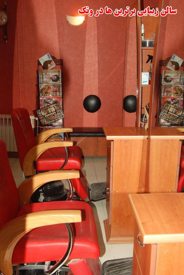 آرایشگاه زنانه ونک