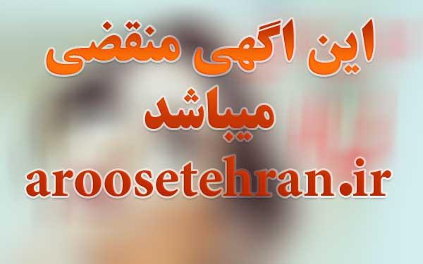 عروس سرا در غرب تهران