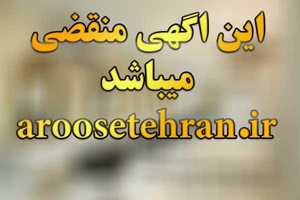 عروس سرای غرب تهران