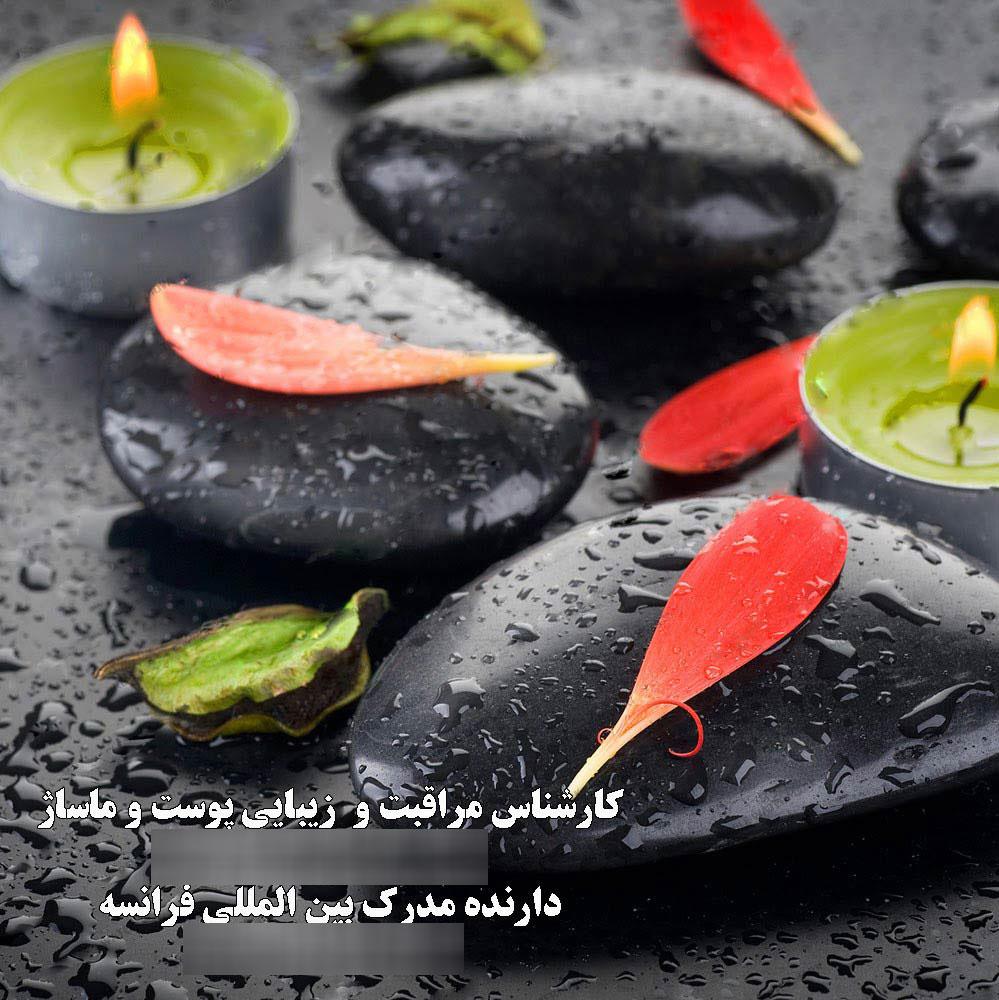 متخصص پوست و زیبایی صورت و  مرکز خدمات پوست و زیبایی در تهران