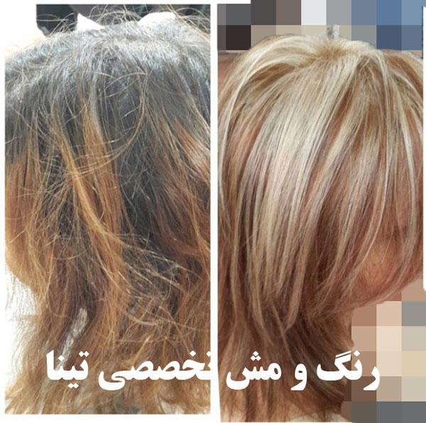 بهترین آرایشگاه رنگ مو و مش ,آرایشگاه خوب برای رنگ و مش