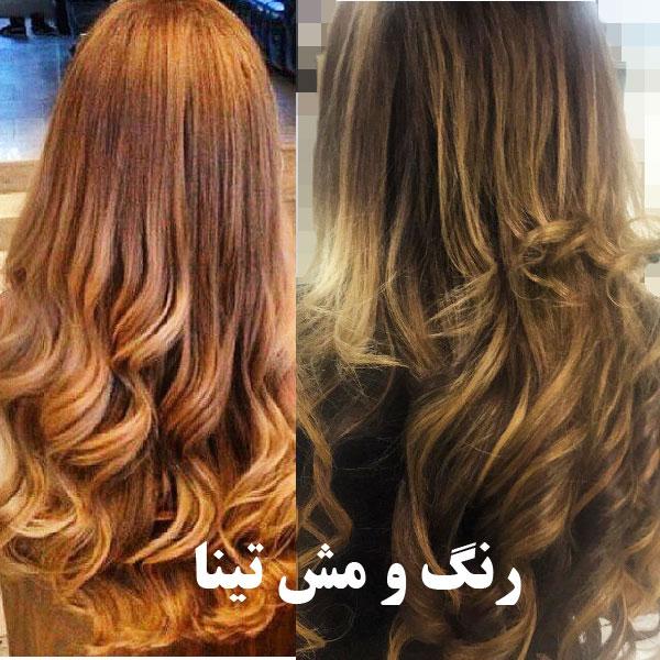 آرایشگاه رنگ مو در کرج