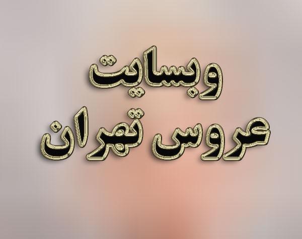 معروفترین آرایشگاه عروس در تهران