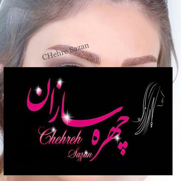 آرایشگاه خوب برای رنگ مو شرق تهران ,آرایشگاه چهره سازان تهران