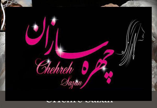 آرایش خوب برای عروس شرق تهران - آرایشگر حرفه ای عروس شرق تهران