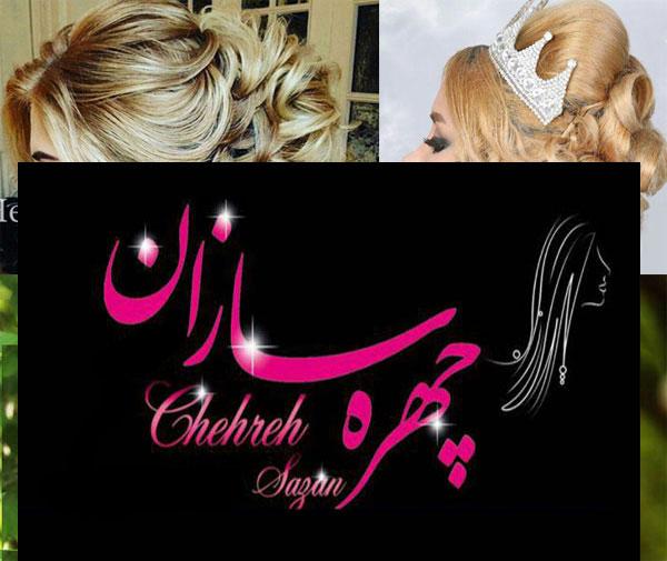 آموزشگاه آرایشگری چهره سازان تهران ,خدمات میکروپیگمنتیشن چهره سازان ,سالن آرایش و زیبایی چهره سازان