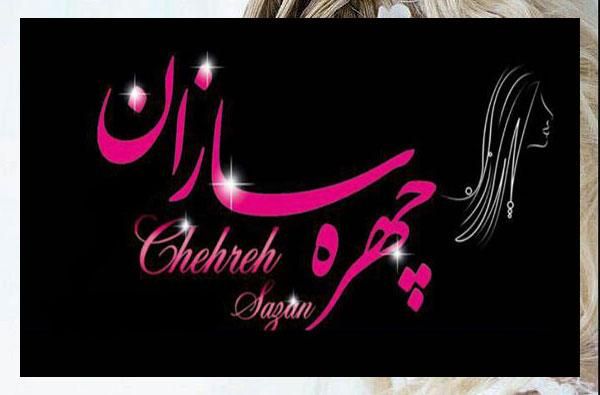آموزشگاه آرایشگری چهره سازان تهران ,آرایشگاه عروس شرق تهران ,سالن آرایش عروس شرق تهران