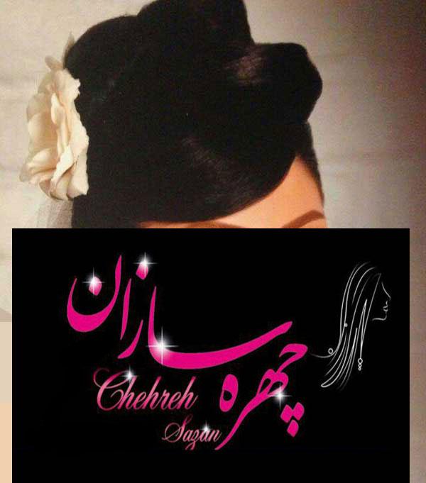 گریم عروس شرق تهران ,آرایش حرفه ای عروس شرق تهران