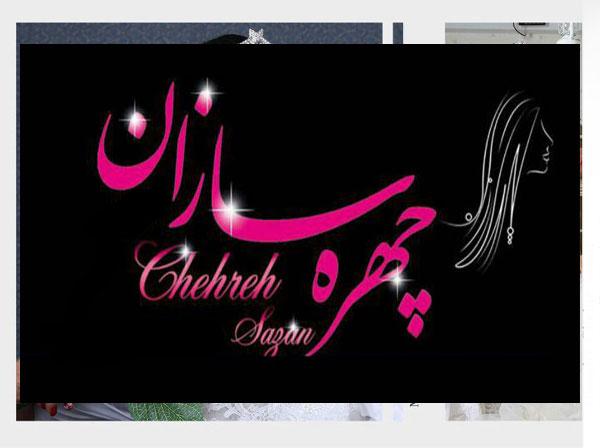 گریم عروس شرق تهران ,آرایش حرفه ای شرق تهران