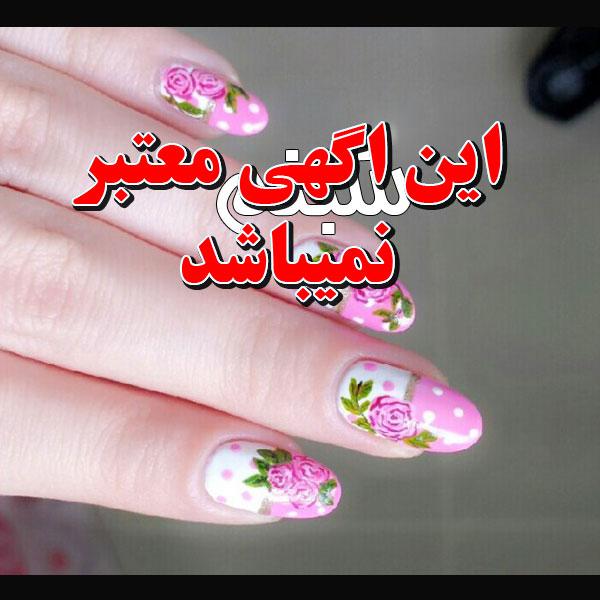 بهترین مرکز کاشت ناخن در شرق تهران