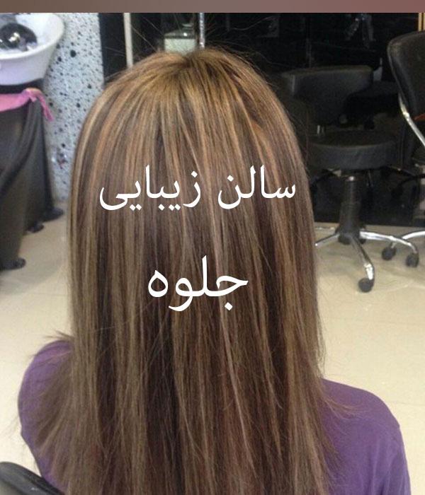 بهترین کوپ کار و کوتاهی مو در مرزداران غرب تهران