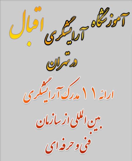 بهترین آموزشگاه آرایشگری زنانه در غرب تهران / مرکز آموزش آرایشگری و ارایش و پیرایش زنانه در تهران